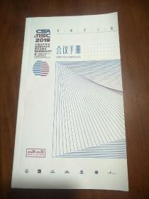 2019中国卒中学会第五届学术年会暨天坛国际脑血管病会议2019会议手册
