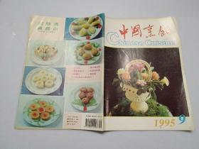 中国烹饪.1995年第9期.[内页全.有彩色插图.]