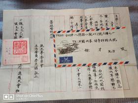 流民拳掌门:李光铭致徐才(原国家体委副主任•已故)信札一通(8开)1991年