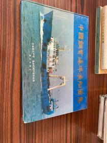 中国钢质海洋渔船图集(大8开横翻精装本书内都是制造图).