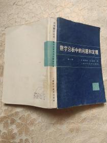 数学分析中的问题和定理 第一卷【大学数学丛书】正版现货