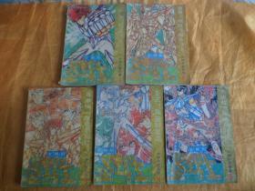 圣斗士 女神的胜利卷 1-5