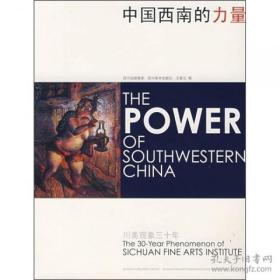 中国西南的力量--川美现象三十年:汉英对照