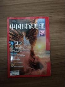 中国国家地理2020年1期 辽宁专辑