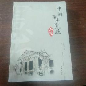 中国百年宪政历程