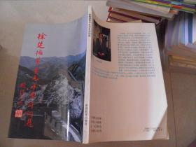 徐楚德草书毛泽东诗词选
