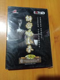 解密咏春拳 DVD