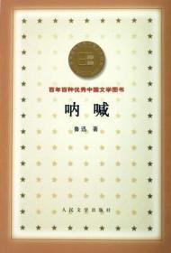呐喊:百年百种优秀中国文学图书