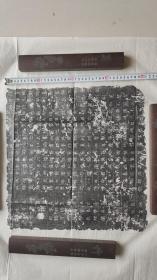 隋开皇年间奋武尉尚书给事郎周良周根然墓志铭拓片 见方42cm,价220元