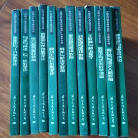 中国当代著名名教学流派(12本合售 书名见图)