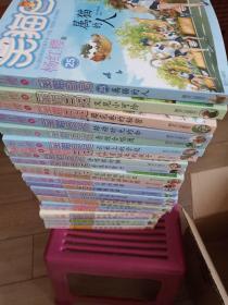笑猫日记全集全套26册