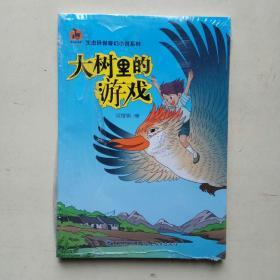 大树里的游戏(生态环保奇幻小说系列)<鹿鸣童书馆>