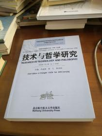 技术与哲学研究  2006年  第三卷