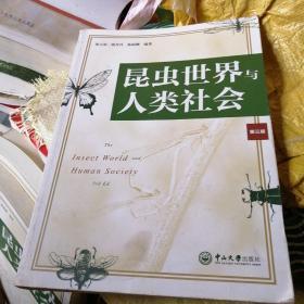 昆虫世界与人类社会(第三版)