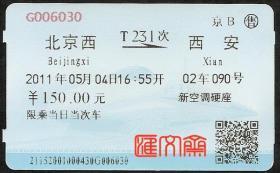 收藏用火车票:2011.05.04【北京西-西安】T231新空调硬座,原价150.00,无剪口,早期试用二维码,背黑底铁路旅客乘车须知。