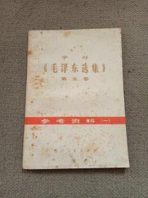 学习《毛泽东选集》第五卷 参考资料一