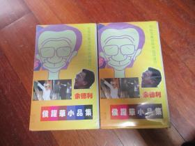 老录像带: 侯跃华小品集,共两盒