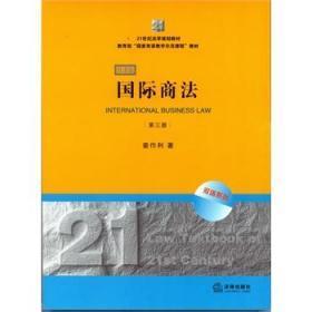 国际商法(双语系列)(第3版)姜作利