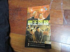 霸王别姬《上下集VCD三碟装》