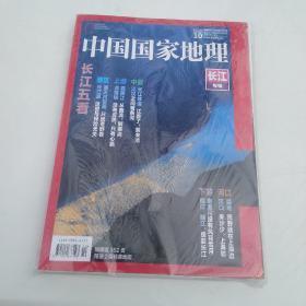 中国国家地理(长江专捐)
