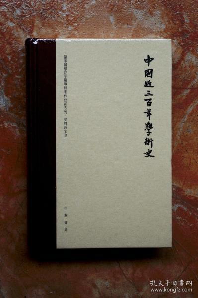 中国近三百年学术史(梁启超文集·校订本)