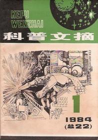 科普文摘1984年6期全.总第22-27期