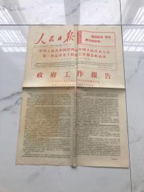 人民日报1975年1月21日((1—4版)