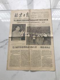 北京日报(1978年7月31日)(1—4版)