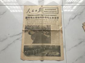 人民日报(1976年9月12日)(1—4版)