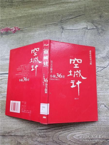 小说36计全集 第32计 空城计【精装】【馆藏】