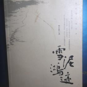 雪泥鸿迹——柯宏胜诗歌散文精选集