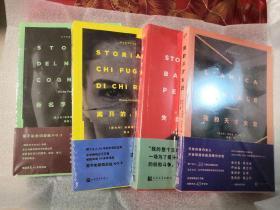 那不勒斯四部曲全集全套4册