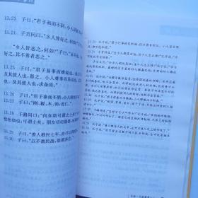 四书(传世经典 文白对照)