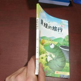 大森林里的小童话.青蛙的旅行/