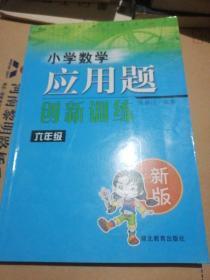 小学数学应用题创新训练 六年级(最新版)