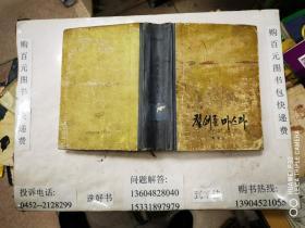 朝鲜原版长篇小说(见图)  1975   作者高兵  大32开本精装  包快递费