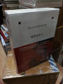 烟草经纪人(全两册)