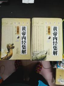黄帝内经集解(素问+灵枢)两册全 、书品看图