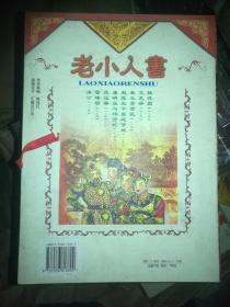 老小人书(64开全26册原盒)