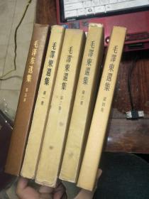 毛泽东选集-5卷 繁体竖版 有书衣 均是一版一印 具体如描述 品如图