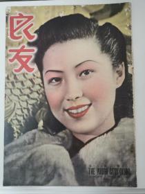 民国八开《良友画报》一五一期,昆仑关血战特辑,重庆体育大游行。
