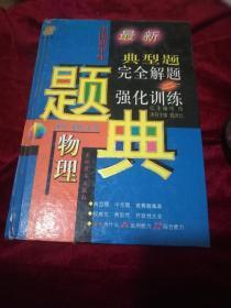 中国初中生最新典型题完全解题与强化训练(物理题典)