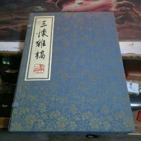 三怀杂稿(全3册)线装 书号9787504212719