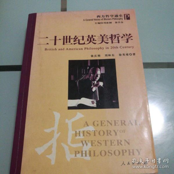 二十世纪英美哲学