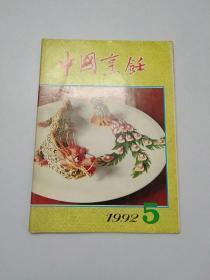 中国烹饪.1992年第5期.[内页全.有彩色插图.]