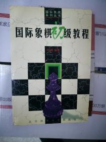 国际象棋初级教程