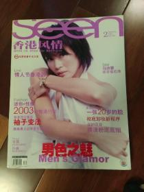 香港风情杂志