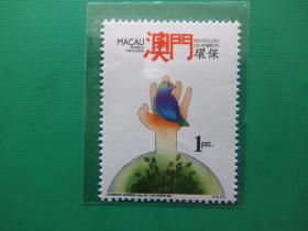 【澳门全新邮票】世界环境日(1枚全)