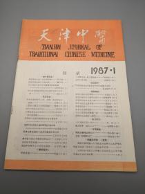 天津中医1987·1