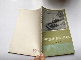 中国名胜词典江苏分册